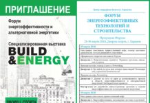KharkivBUILD&Energy-2018